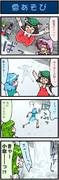 がんばれ小傘さん163