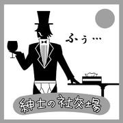 紳士の社交場