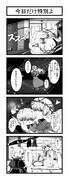 マ×2理沙!4コマ!164
