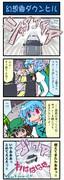 がんばれ小傘さん168