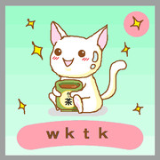 wktk(改)