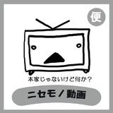 ニセモノ動画