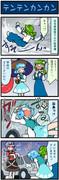 がんばれ小傘さん173