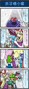 がんばれ小傘さん175