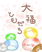 お友達いっぱいだぉ(´・ω・`)