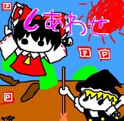 紅魔郷ガ デキテ タノシイナ♪