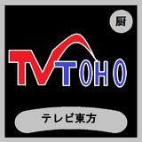 テレビ東方