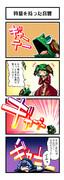 東方神霊廟4コマ『響子ちゃんの日常』⑤
