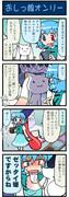 がんばれ小傘さん198