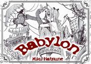 バビロン描いてみた 【加工】