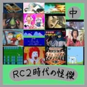 RC2時代の怪傑