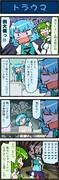 がんばれ小傘さん200