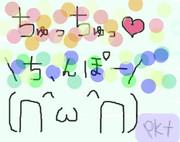 ロ・・ロゴ?←