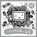 ニコニコ大会議in台湾