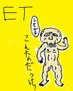 ET描いてみた