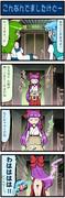 がんばれ小傘さん211