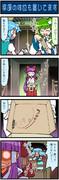 がんばれ小傘さん212