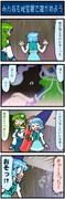 がんばれ小傘さん214