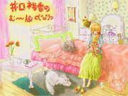 井口裕香さんに見ていただいた理想部屋(仮)