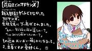 マドケンep.2-aトビラ 愛野こーさくネイキッドVer.