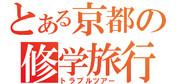 とある京都の修学旅行・トラブルツアー・