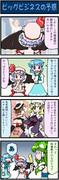 がんばれ小傘さん216