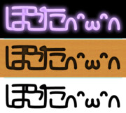 ぽこたロゴ(ひらがな)