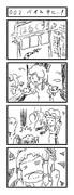 絵柄不安定(仮) 004 バイト中に・・・!