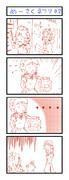 絵柄不安定(仮)014 その門番空腹につき 東方美咲祭(2/3)