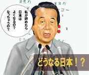 ガンバレ総理ッ!