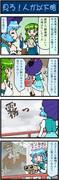 がんばれ小傘さん218