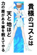 荒ぶる社長【コスプレ】