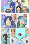 『ドライブの日常』