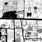 【東方漫画:ゆうかりんポーカー】