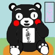 くまモン 熊本県のゆるキャラらしい