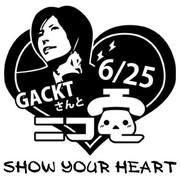 【企画終了】GACKTさんとニコ電 part2【Twitterアイコン】
