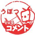 うぽつコメントLv4