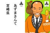 都道府県カルタ【宮崎県】