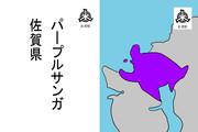 都道府県カルタ【佐賀県】