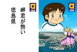 都道府県カルタ【徳島県】