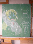 黒板の日常