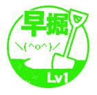 スタンプ早掘「\(^o^)/」Lv1