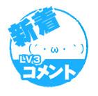 スタンプ新着「(´・ω・`)」コメントLv3