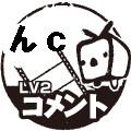 んcコメントLv2
