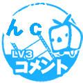 んcコメントLv3