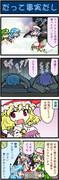 がんばれ小傘さん224