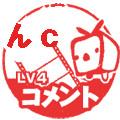 んcコメントLv4