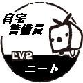 自宅警備員Lv2