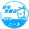 自宅警備員Lv3