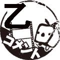 乙コメントLv1